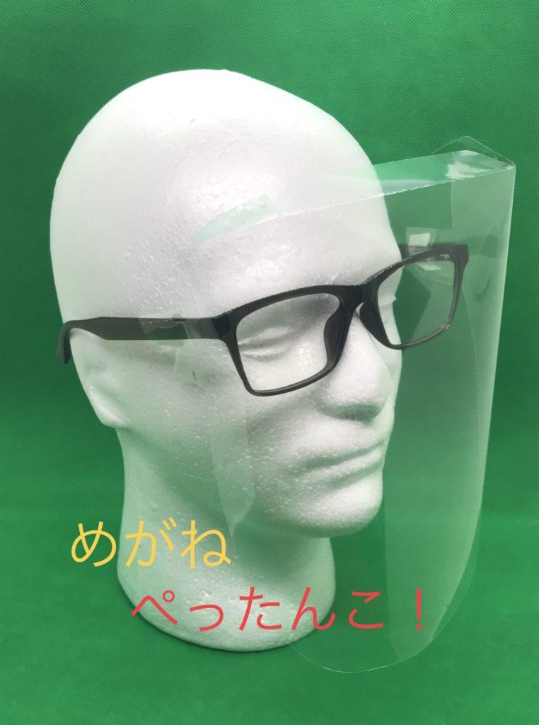 メガネぺったんこ